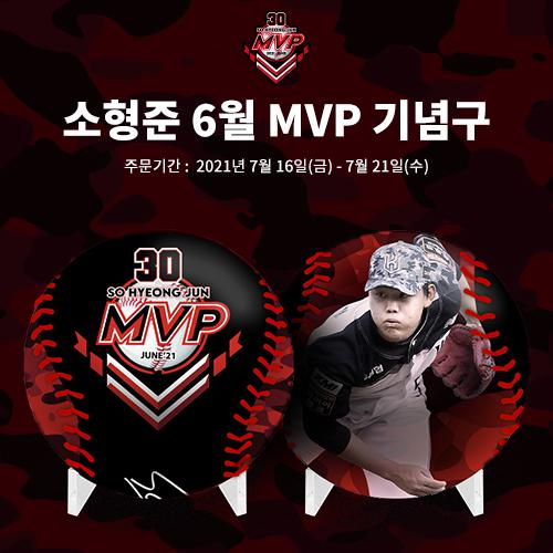 소형준 6월 MVP 기념구